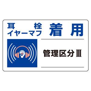 騒音管理区分標識 820−11 耳栓イヤーマフ着用