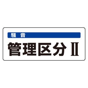 騒音管理区分標識 820−15 管理区分�U