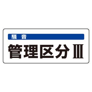 騒音管理区分標識 820−16 管理区分�V