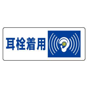 騒音管理区分標識 820−17 耳栓着用