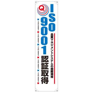 ISO関連用品 820−58 ISO9001 認証取得