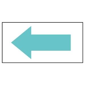 ISO関連用品 820−76 構内排水分別標識 矢印