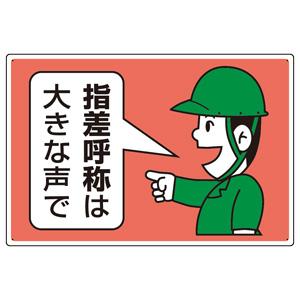 指差呼称標識 821−03 指差呼称は大きな声で