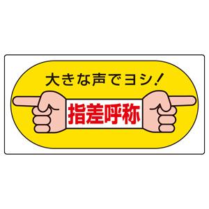 指差呼称標識 821−05 大きな声でヨシ!