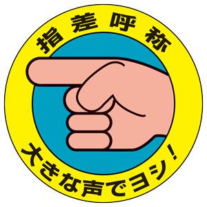 指差呼称ステッカー 821−10 大きな声でヨシ!