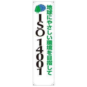 たれ幕 822−14 ISO14001 たれ幕 地球にやさしい環境を目指して