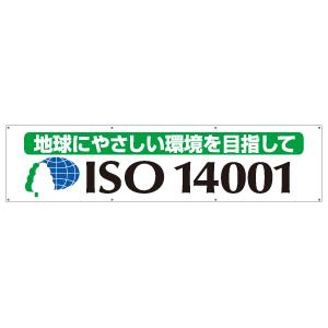 横幕 822−19 ISO14001 横断幕 地球にやさしい