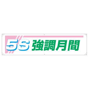 横幕 822−21 5S 強調月間