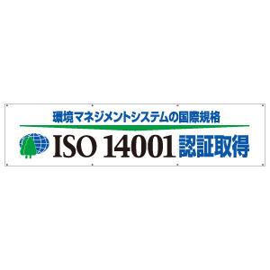 横幕 822−29 ISO14001 認証取得