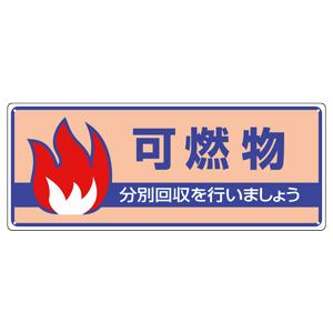 一般廃棄物分別標識 822−32 可燃物