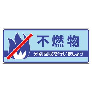一般廃棄物分別標識 822−33 不燃物