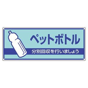 一般廃棄物分別標識 822−38 ペットボトル