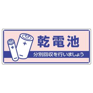一般廃棄物分別標識 822−45 乾電池