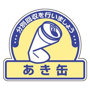 一般廃棄物分別ステッカー 822−54 あき缶 5枚1組