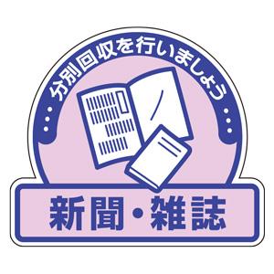一般廃棄物分別ステッカー 822−60 新聞・雑誌 5枚1組