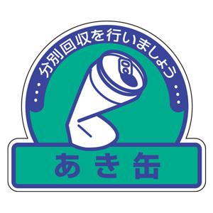 一般廃棄物分別ステッカー 822−67 あき缶 5枚1組