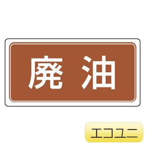 産業廃棄物分別標識 822−71 廃油