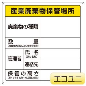 廃棄物保管場所標識 822−91 産業廃棄物保管場所