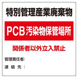 廃棄物保管場所標識 822−94 特別管理産業廃棄物PCB