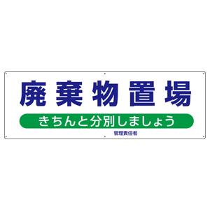 産業廃棄物分別標識 822−95 廃棄物置場