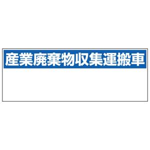 産業廃棄物分別標識 822−97 産業廃棄物収集運搬車 大
