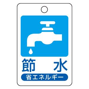 省エネルギー推進標識 823−03 節水