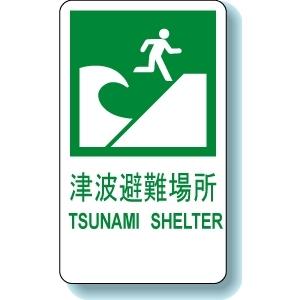 反射看板 824−76 津波避難場所