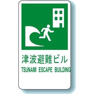 反射看板 824−77 津波避難ビル