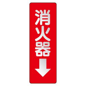 ステッカー標識 825−38 消火器↓