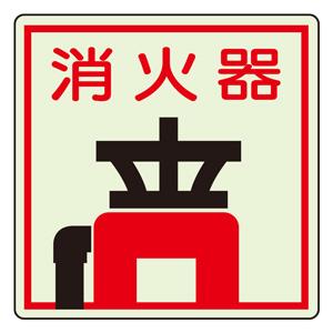 防火標識 825−47 消火器