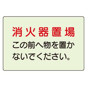 防火標識 825−51 消火器置場
