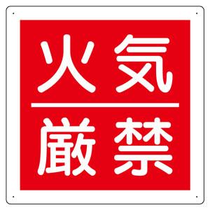防火標識 825−60 火気厳禁