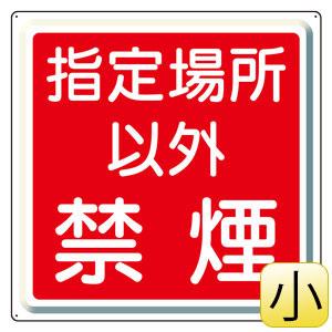防火標識 825−70 指定場所以外禁煙
