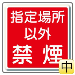 防火標識 825−71 指定場所以外禁煙