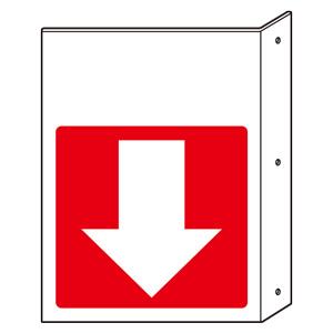 突出し防火標識 825−84 余白 下矢印