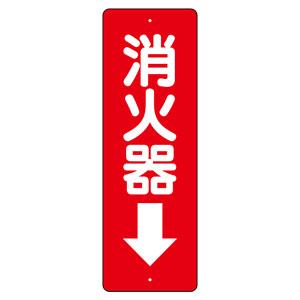 消防標識 825−85 消火器↓