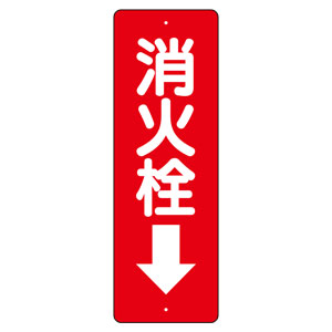 消防標識 825−86 消火栓↓
