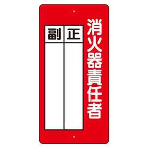 消防標識 825−87 消火器責任者 正・副