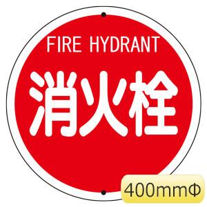 消防標識 826−05 消火栓