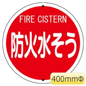 消防標識 826−06 防火水そう