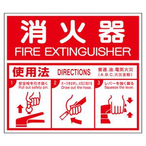 消防標識 826−25 消火器 ABC使用法