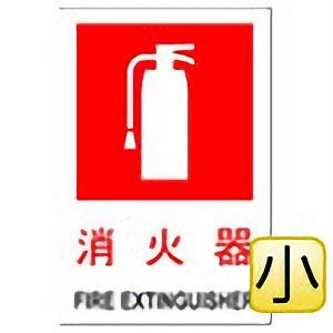 JIS規格標識 826−29A 消火器 小