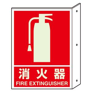 突き出し標識 826−41 消火器 蓄光