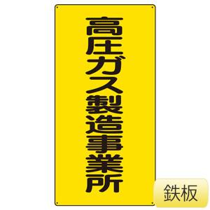 高圧ガス標識 827−01A 高圧ガス製造事業所