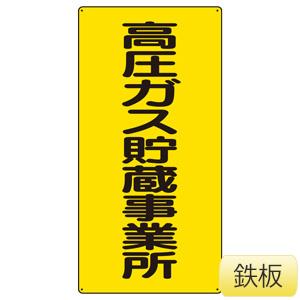高圧ガス標識 827−02A 高圧ガス貯蔵事業所