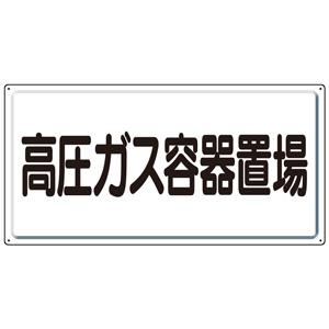 高圧ガス標識 827−20 高圧ガス容器置場