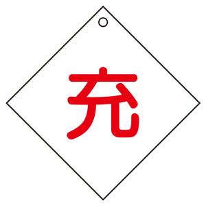 高圧ガス標識 827−27 充 ダイヤ型