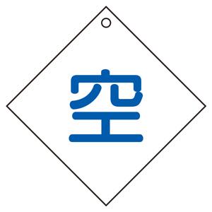 高圧ガス標識 827−28 空 ダイヤ型