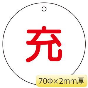 高圧ガス関係標識 827−31 充 丸型