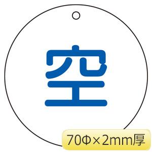高圧ガス関係標識 827−32 空 丸型